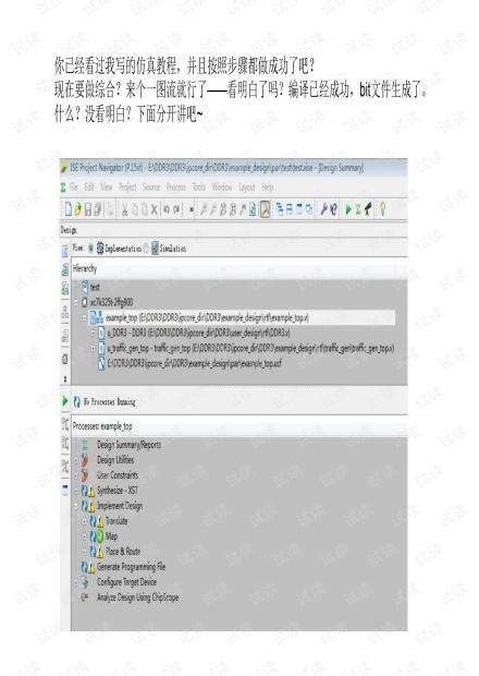 xilinx平台DDR3设计教程之综合篇_中文版教程