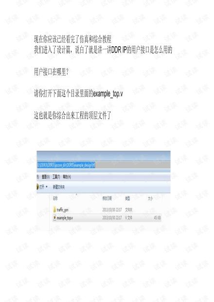 xilinx平台DDR3设计教程之设计篇_中文版教程