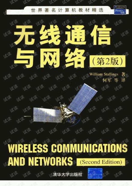 无线通信与网络 (第2版)斯托林斯  何军译