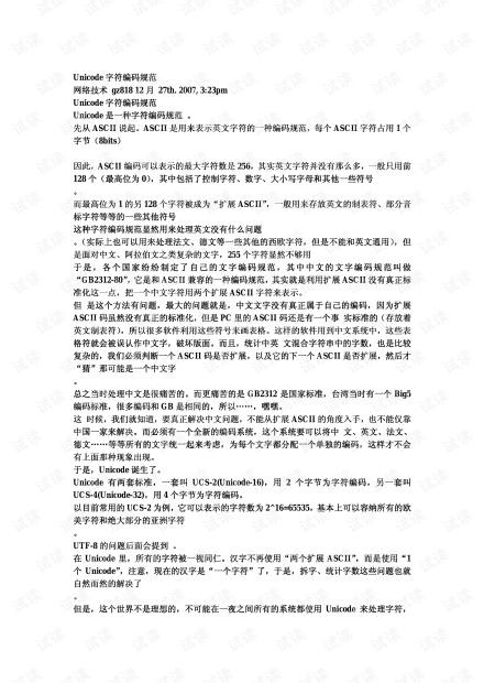 中文编码规则一网打尽