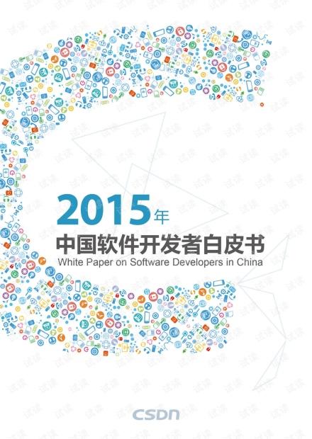 2015年中国软件开发者白皮书