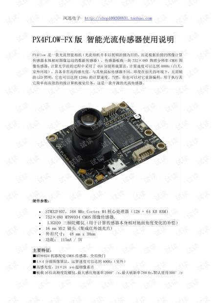 PX4FLOW-光流传感器入门说明
