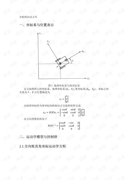 全向轮运动平台pdf