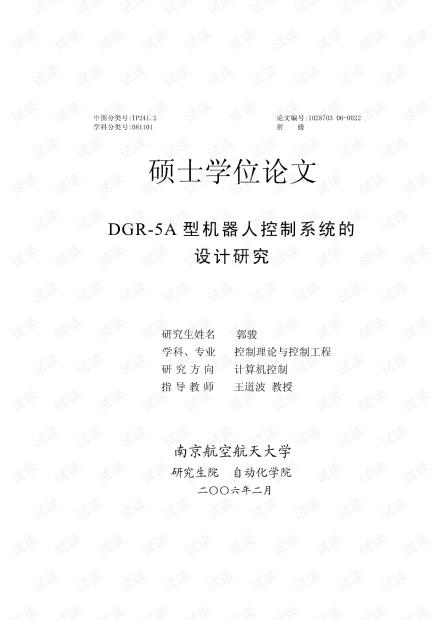 DGR-5A 型机器人控制系统的设计研究
