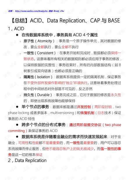 【总结】ACID、Data Replication、CAP与BASE