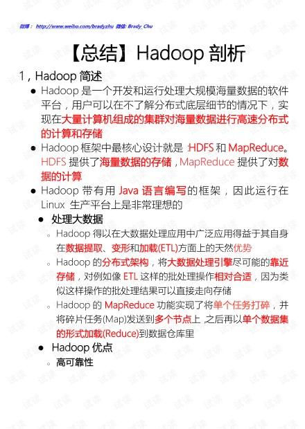 【总结】Hadoop剖析.pdf