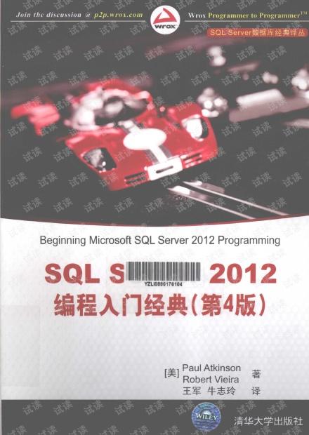SQL SERVER 2012编程入门经典 第4版