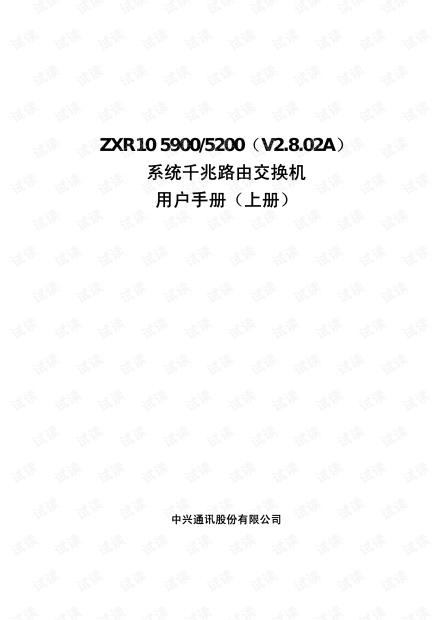 中兴 ZXR10  5200系列千兆路由交换机用户手册(上册)