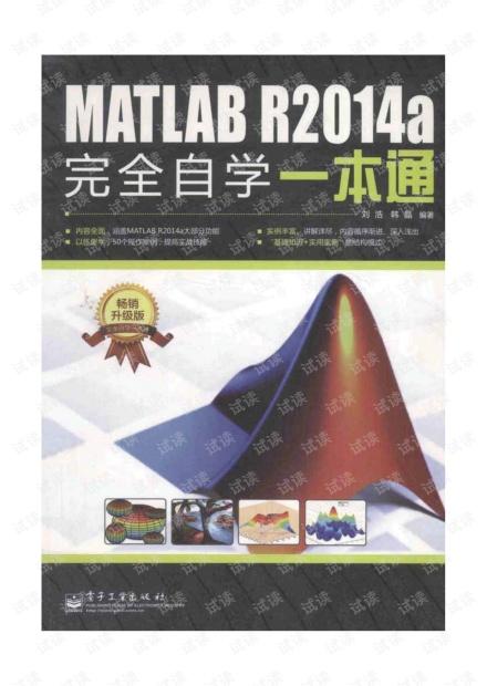 MATLAB R2014a完全自学一本通(上)