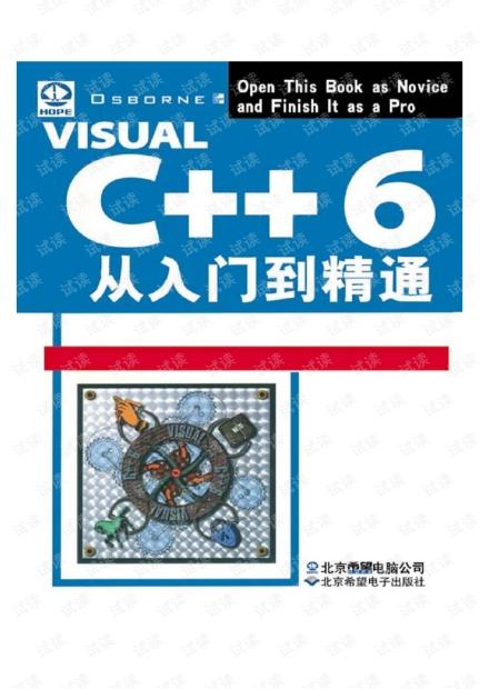 vc++从入门到精通 pdf
