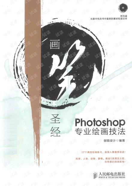 画笔圣经Photoshop专业绘画技法 彩印 pdf电子书
