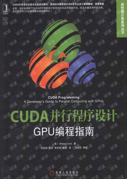 CUDA并行程序设计 GPU编程指南(扫描PDF)