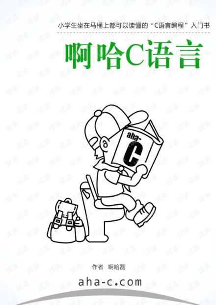 啊哈C语言.pdf
