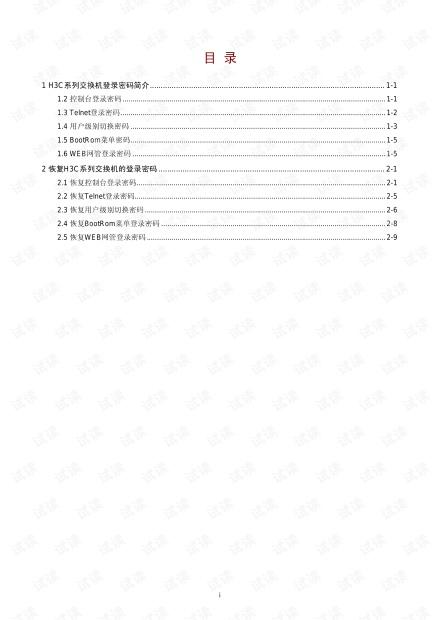 H3C系列以太网交换机 登录密码恢复手册(V1.01)-整本手册