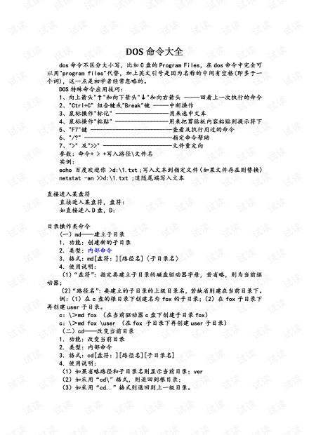 DOS命令大全(完整版)