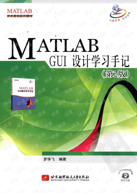 完整版MATLAB GUI设计学习手记第二版.pdf