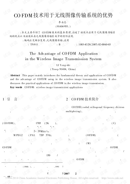 COFDM技术用于无线图像传输系统的优势_李永志