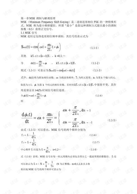 MSK的调制解调原理.