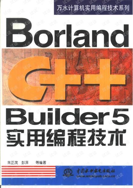 Borland C++ Builder 5实用编程技术 朱正茂等编著