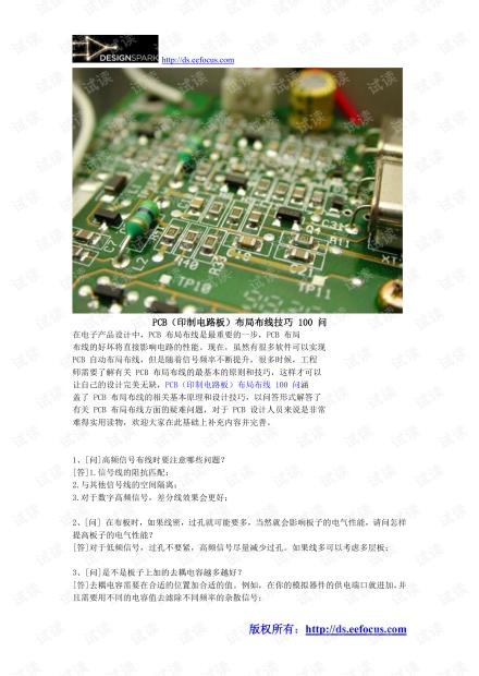 PCB(印制电路板)布局布线技巧 100 问
