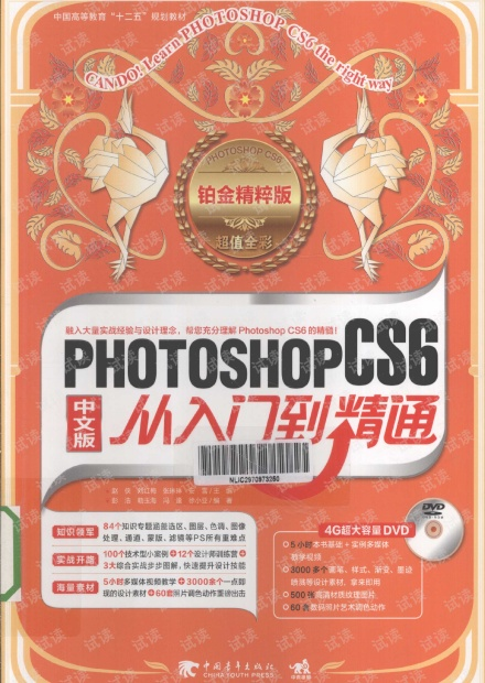 PHOTOSHOP CS6中文版从入门到精通 铂金精粹版 超值全彩中国 PDF电子书