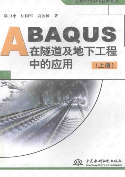 ABAQUS在隧道及地下工程中的应用_上册 PDF电子书