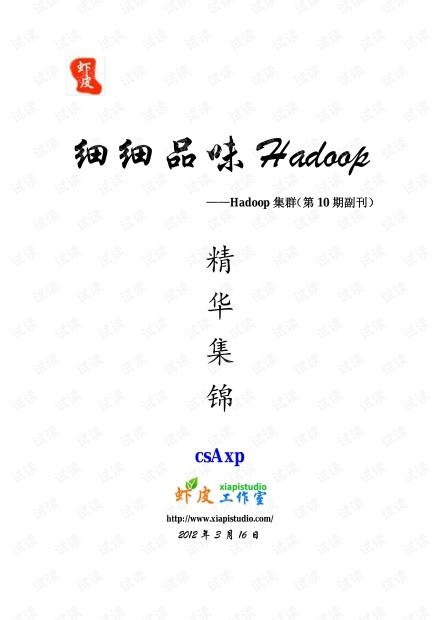 Hadoop集群之—常用MySQL数据库命令_V1.0