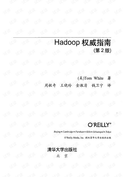 Hadoop权威指南(第2版)