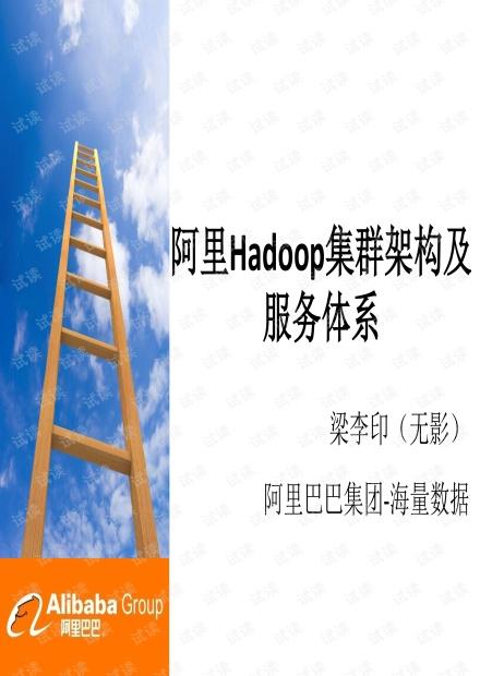 阿里hadoop集群架构及服务体系