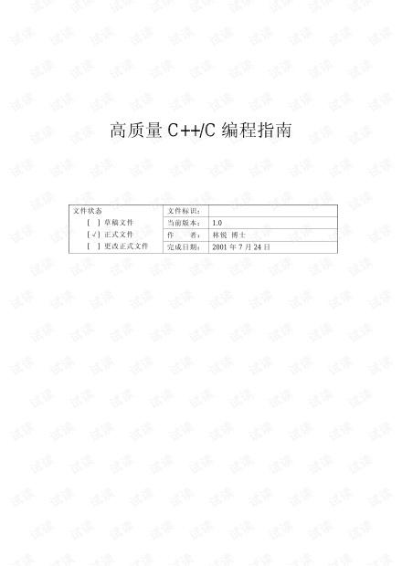 《高质量 C++/C 编程指南》.林锐著 PDF