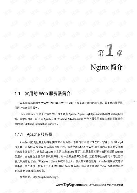 实战Nginx取代Apache的高性能Web服务器