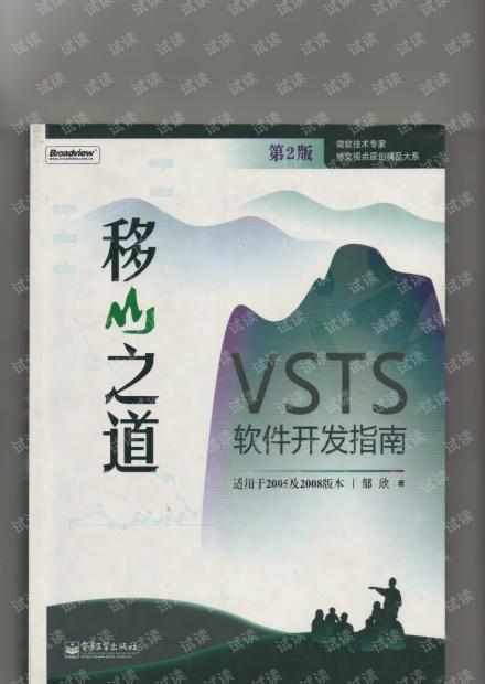 移山之道-VSTS软件开发指南(第2版).邹欣