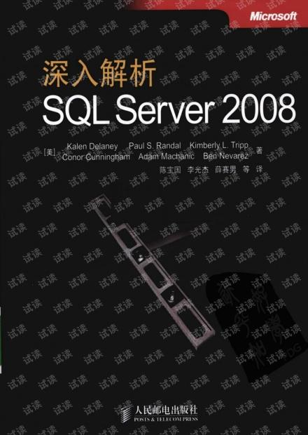 深入解析SQL Server 2008 中文版 PDF SQL Server 2008 Internals
