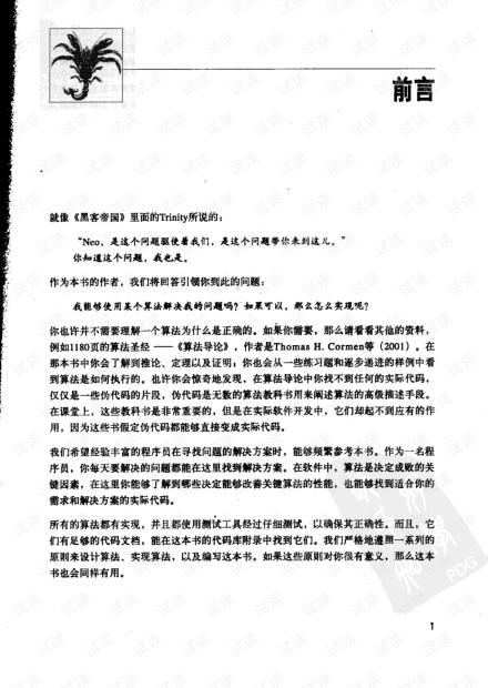 算法设计手册 第2版 中文版 PDF