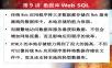 Html5数据库Web SQL