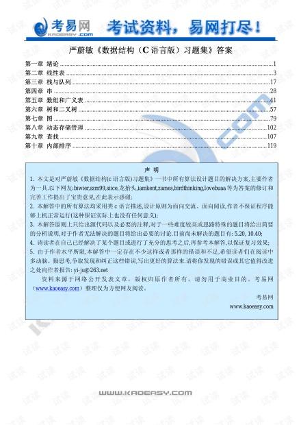 严蔚敏《数据结构(C语言版)习题集》答案 pdf