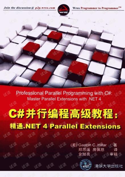 C#并行编程高级教程 : 精通.NET 4 Parallel Extensions 中文版 PDF