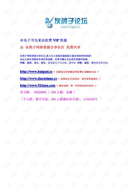 ANDROID框架揭秘 PDF 高清版