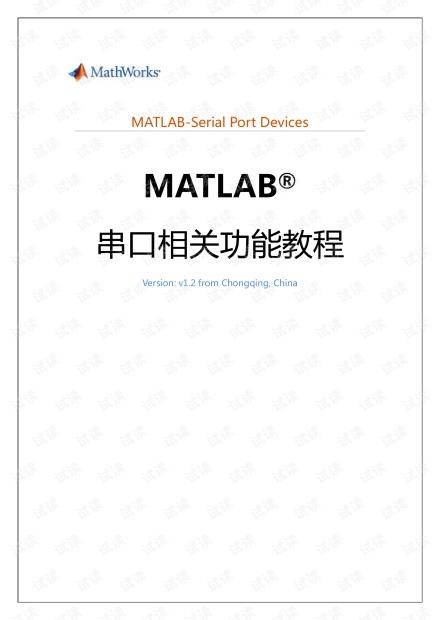 MATLAB串口操作官方教程(2014版)v1.2