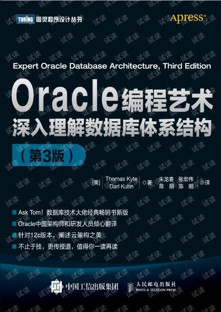 【试读】Oracle编程艺术:深入理解数据库体系结构(第3版)