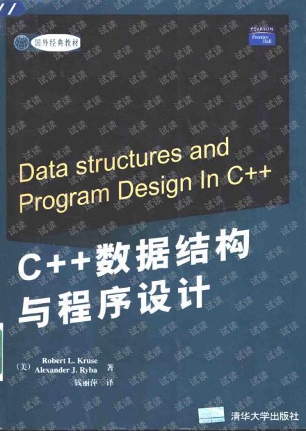 数据结构与程序设计C++语言描述