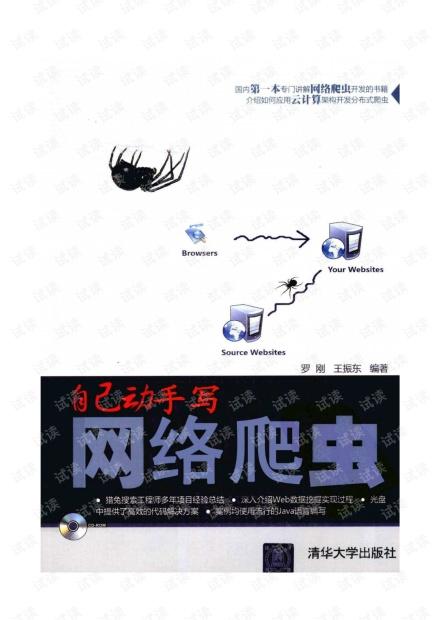 《自己动手写网络爬虫》第一本有关于Java爬虫的电子书