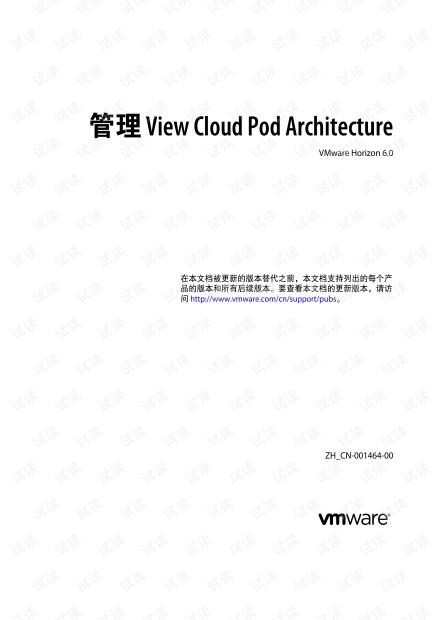 Cloud platform 云平台 horizon-view-60-cloud-pod-architecture.pdf