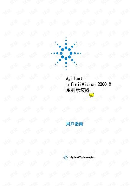 安捷伦2000系列示波器中文说明书