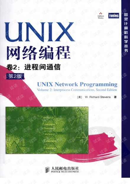 UNIX网络编程 卷2 进程间通信(第2版)(中文版)--详细书签版