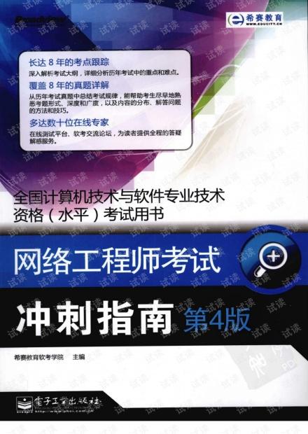 网络工程师考试冲刺指南 第4版