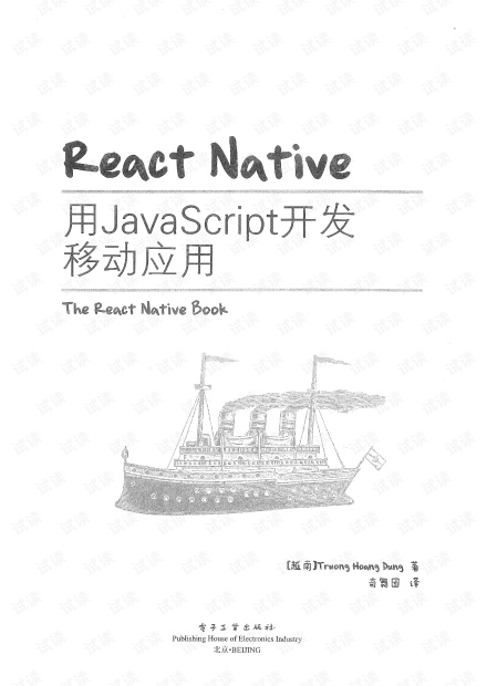 ReactNative用javascript开发移动应用