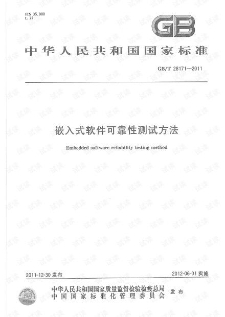 嵌入式软件可靠性测试方法-国标27181