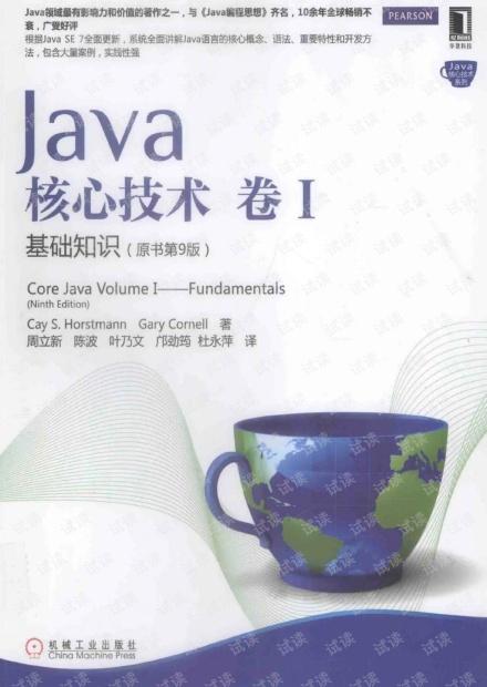 《Java核心技术 卷1 基础知识(原书第9版)》带完整目录 高清完整中文PDF版