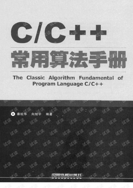C C++常用算法手册.PDF